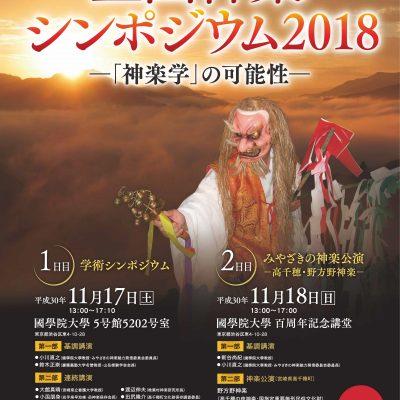 KAGURA_kokugakuin18_A4omote_180907fin_CS6ol