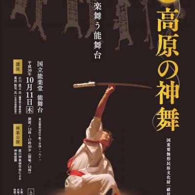 KAGURA_nougakudo18_A4omote_180816_CS6ol