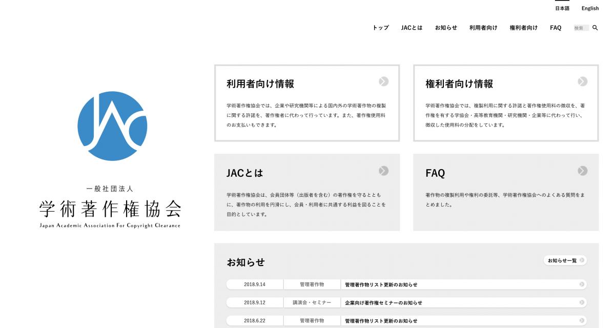 学術著作権協会 VIデザイン | PR...