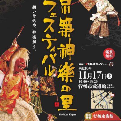 keichiku_festival2018_A4_180920_ページ_1