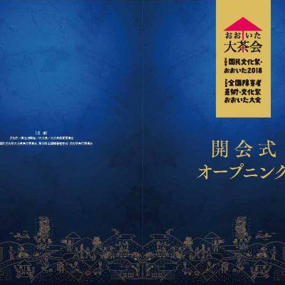 kokubun_opening_program_0919moto_ページ_1