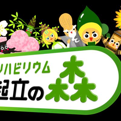 kiritsu_logo2